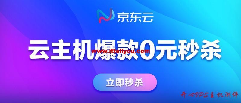 #双十一#京东云:云服务器低至1折,1核/4G/1M套餐三年付仅需要576元,新用户0元抢-国外主机测评
