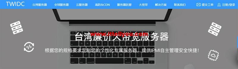 德讯电信:台湾大宽带独立服务器,不限流量,到国内速度飞快,价格低至¥1699-国外主机测评