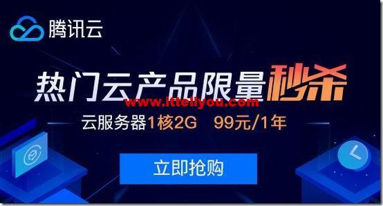 腾讯云秒杀:AMD云服务器年付88元起/2C4G3M年付368元起-国外主机测评