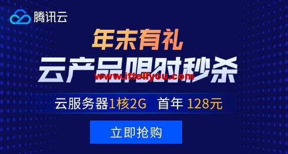 #优惠#腾讯云限时秒杀:1核2G内存云服务器年付128元,非常适合做站-国外主机测评