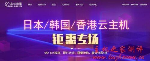 彩虹数据年中特供香港大母鸡20M CN2带宽,256G内存,125IP,800G SSD*8仅3100,续费同价-国外主机测评
