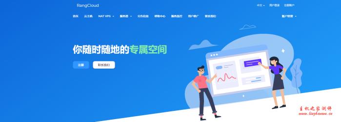 RangCloud:香港NAT建站VPS限时8折优惠中,1核/1G/40G/2Mbps/月付22.4元-国外主机测评