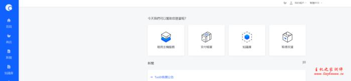 anyhk:60.7元/年/512MB内存/5GB空间/不限流量/100Mbps-200Mbps端口/NAT/KVM/台湾Hinet-国外主机测评