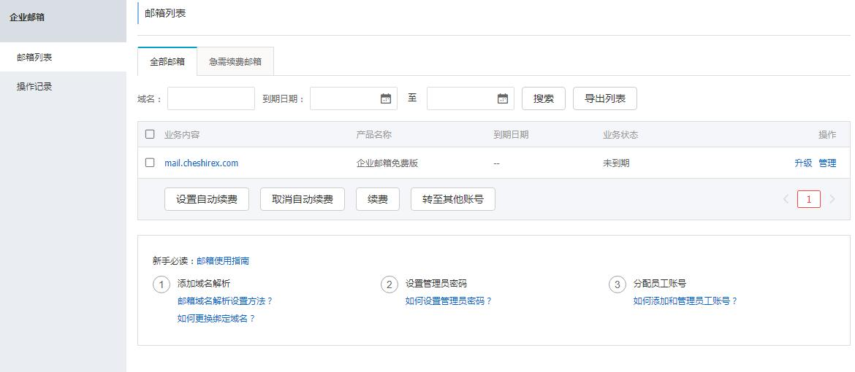 wordpress使用阿里云企业邮箱发送注册邮件详细教程-国外主机测评