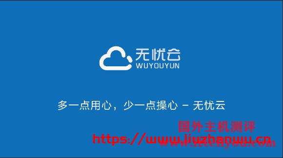#夏日补贴#无忧云:洛阳、大连BGP机房85折优惠,香港荃湾CN2限时45折优惠-国外主机测评