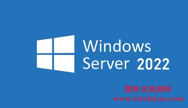【MSDN】Windows Server 2022服务器版20348.169简体中文、英文版2021年8月官方镜像资源-国外主机测评
