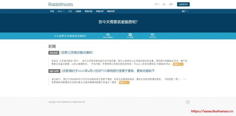 Rabbithosts:489.3元/月/2核/2GB内存/8GB SSD空间/30TB流量/10Gbps端口/KVM/日本/直连-国外主机测评