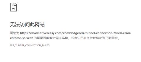 解决无法访问此网址,网址永久性地移动到新网址的问题(ERR_TUNNEL_CONNECTION_FAILED)-国外主机测评