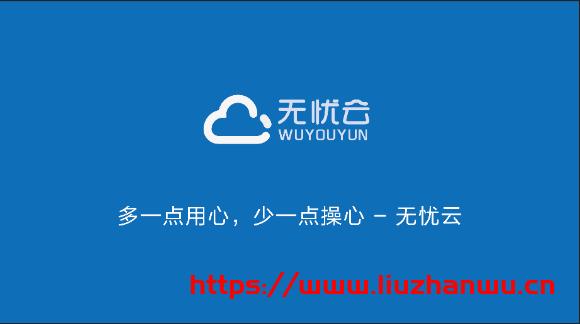 #开学季#无忧云:4核/4G/80G/5Mbps不限流量/洛阳BGP/月付59元,带5G防御-国外主机测评
