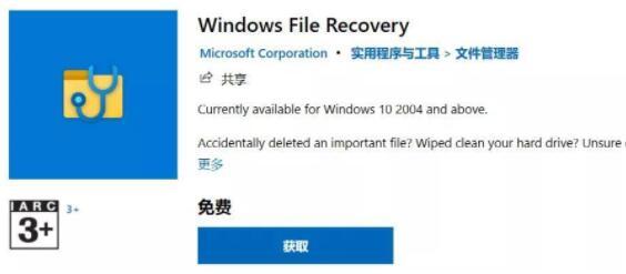 微软官方数据恢复软件Windows File Recovery,硬盘清空也能帮你找回来-国外主机测评